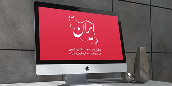 ایران - اولین پوسته چند منظوره ایرانی