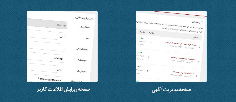 پوسته کلاسی پرس فارسی - ClassiPress