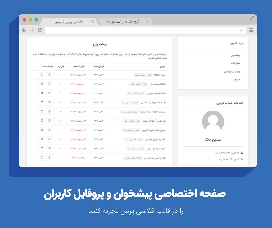 صفحات داشبود ، پروفایل و سفارشات کاربران در پوسته کلاسی پرس