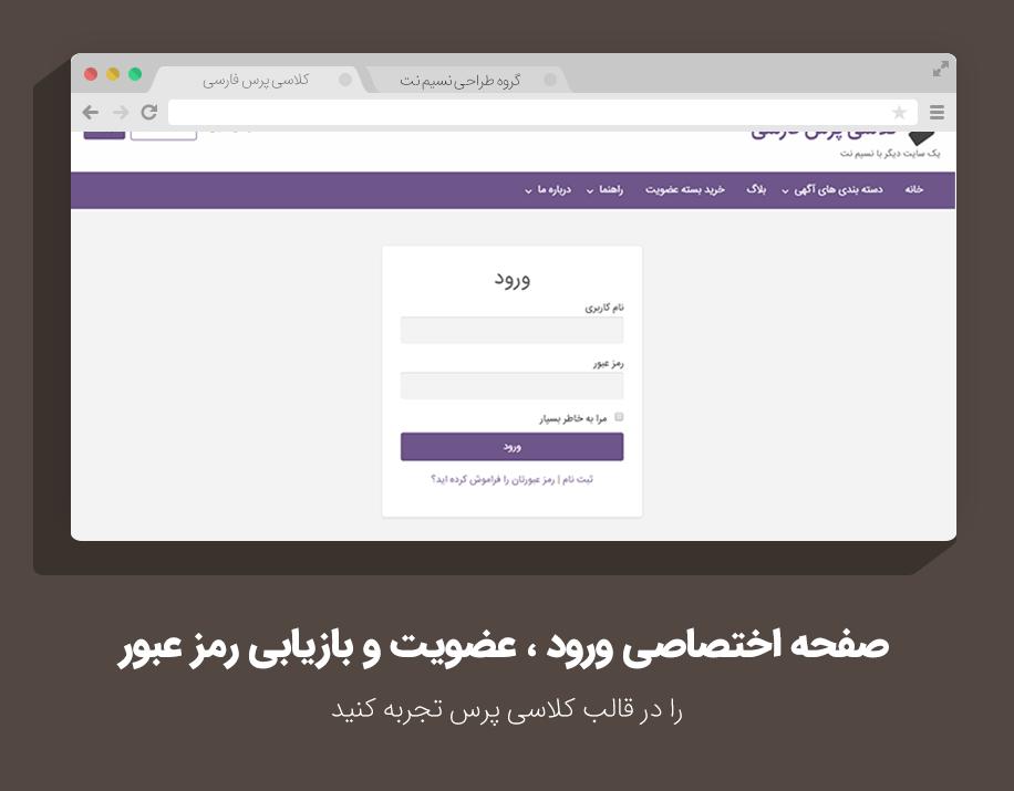 صفحات اختصاصی ورود به سایت ، عضویت و بازیابی رمز عبور