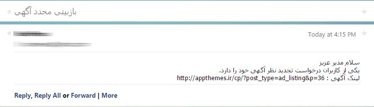 ایمیل درخواست مجدد بازبینی