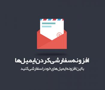 افزونه سفارشی کردن ایمیل ها