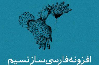 پوسته خود را با افزونه فارسی سازی کنید !
