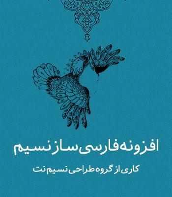 nasim-persian-maker