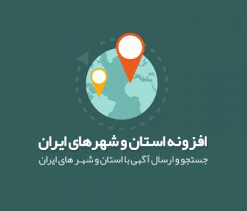 افزونه استان و شهرهای ایران