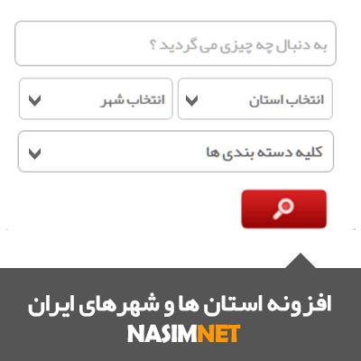 افزونه استان ها و شهرهای ایران