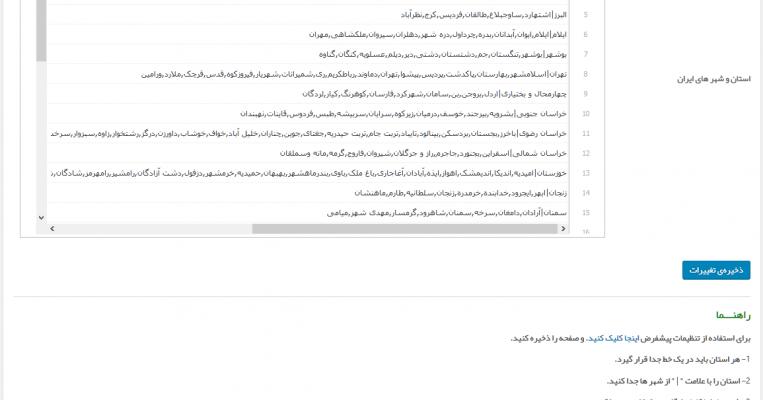 مدیریت افزونه استان و شهر های ایران