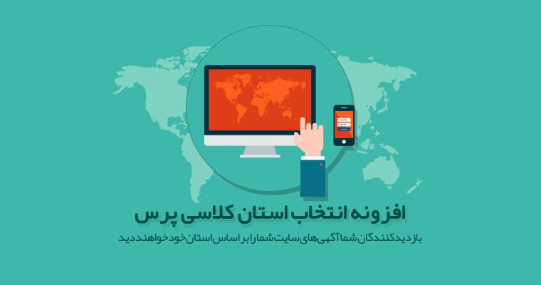 افزونه انتخاب و قفل بر روی استان