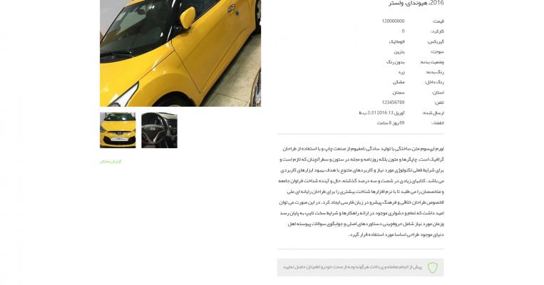 صفحه آگهی خودرو