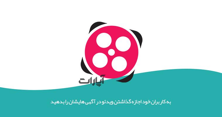 افزونه آپارات (نمایش ویدئو در آگهی )