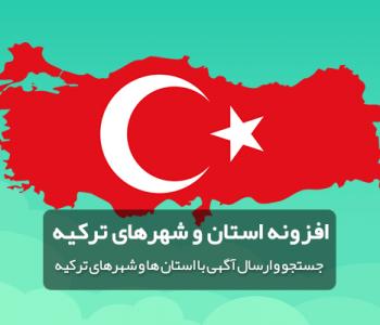 افزونه استان ها و شهرهای ترکیه