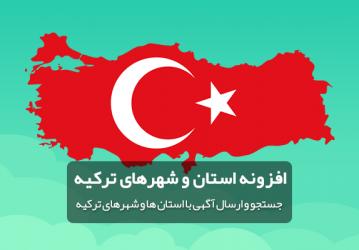 افزونه استان و شهرهای ترکیه