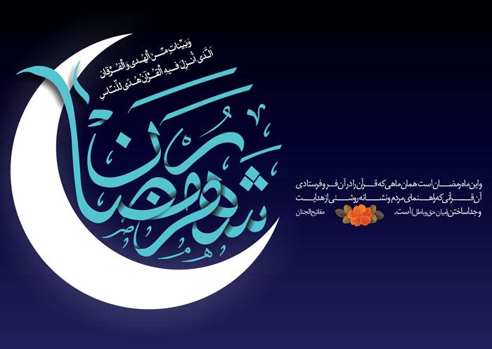 رمضان در نسیم نت