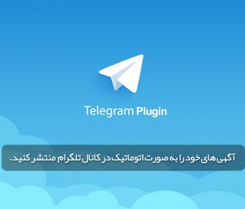 افزونه تلگرام