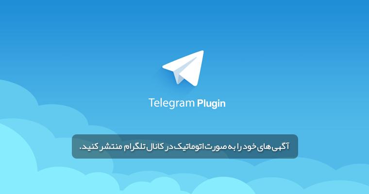 افزونه تلگرام سایت آگهی