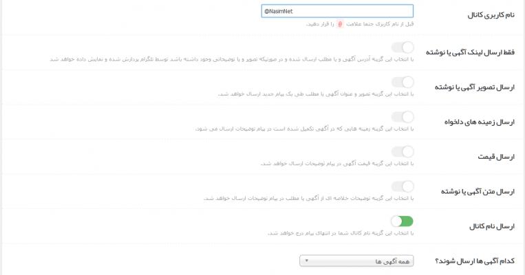 تنظیمات افزونه تلگرام