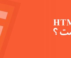 HTML5 چیست ؟