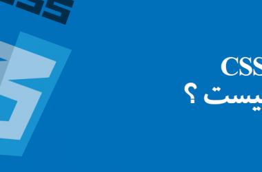 CSS3 چیست ؟