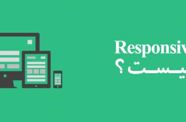 Responsive چیست؟