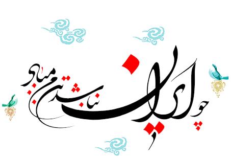 iran-theme