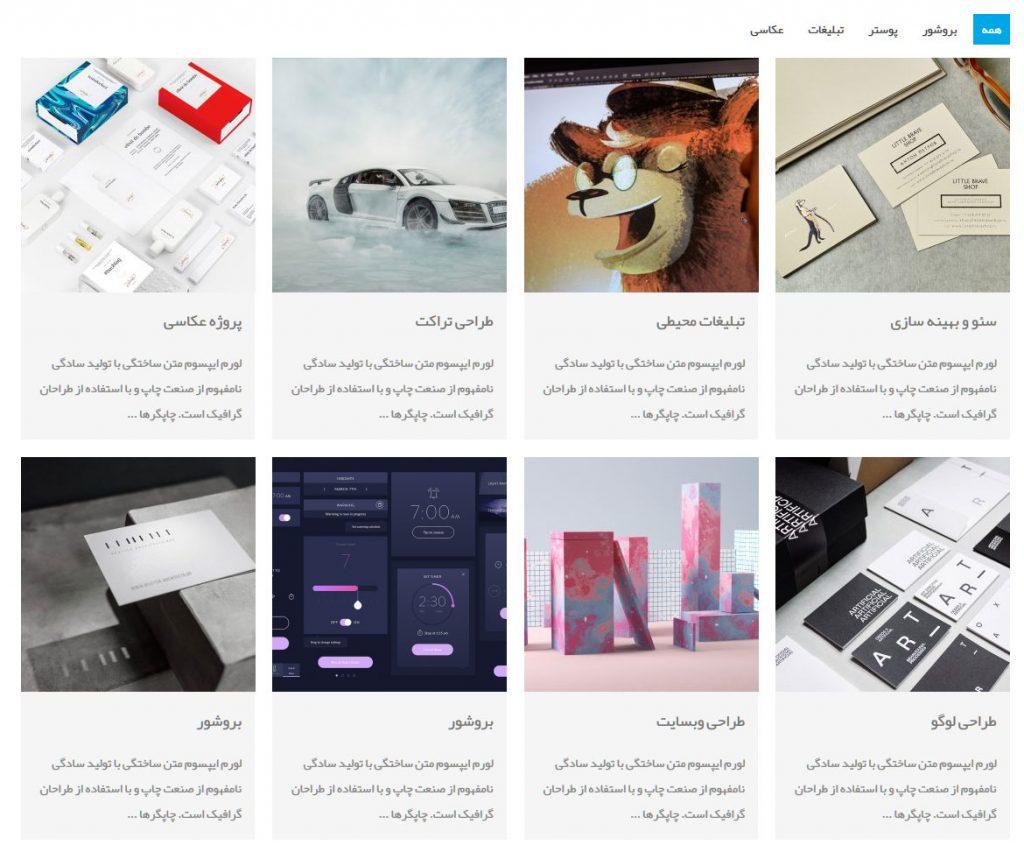 پروژه ها در پوسته ایران