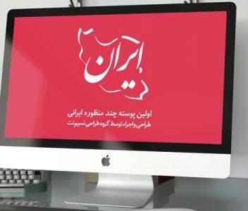 پوسته چند منظوره ایران