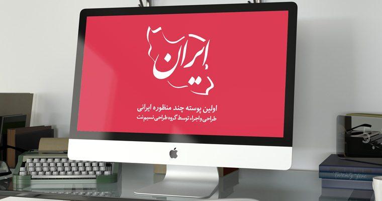 پوسته ایران