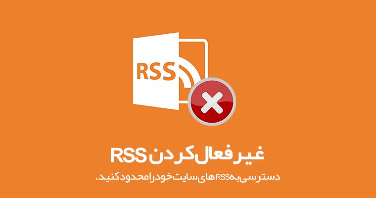 افزونه غیرفعال کردن RSS