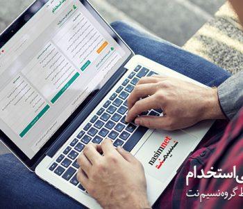سایت آگهی و نیازمندی استخدام مشابه سایت ایران استخدام