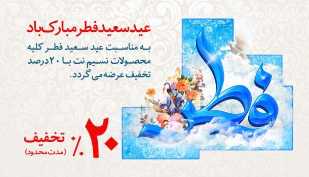 عید سعید فطر مبارک ( تخفیف )
