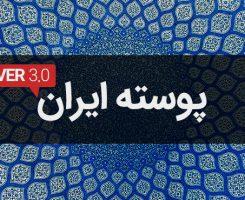 پوسته ایران به نسخه 3 بروزرسانی شد.