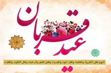 جشنواره عید تا عید نسیم نت