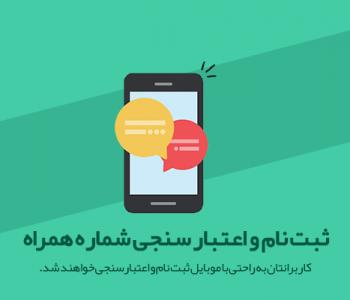 افزونه ثبت نام و اعتبار سنجی با موبایل