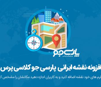 افزونه نقشه ایرانی پارسی جو کلاسی پرس