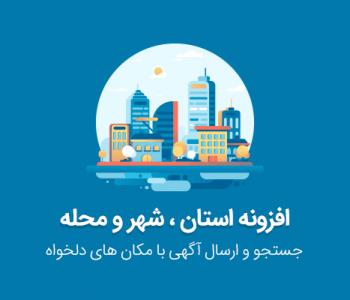 افزونه استان ، شهر و محله