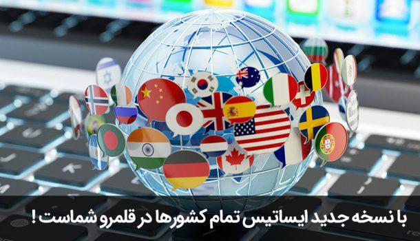با نسخه جدید ایساتیس تمام کشورها در قلمرو شماست !