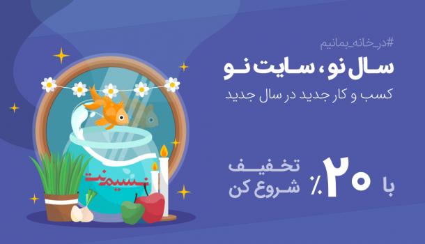سال 1400 بر شما مبارک باد + تخفیفات عید